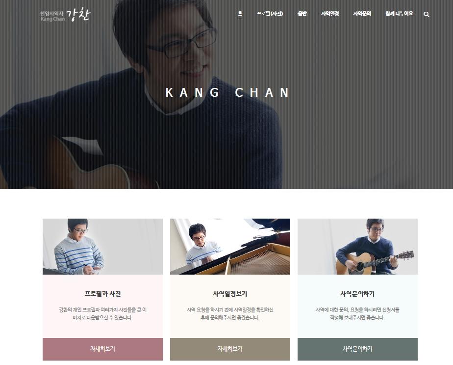 강찬 공식홈페이지가 새롭게 오픈되었습니다.