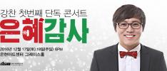 2016년 12월 17-18일 '강찬' 첫 단독콘서트!! 공연정보~